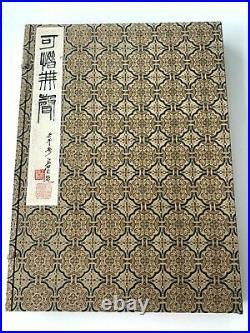 CHINESE CHINA ALBUM WOODBLOCK BOOK QI BAISHI Kexi Wu Sheng BEIJING 1942