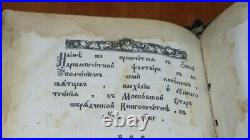 Old church book Psalter / RARE BOOK